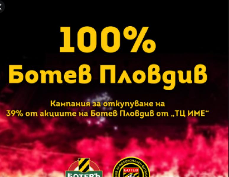 100% Ботев Пловдив! Събрани са 13% от необходимите средства, кампанията продължава