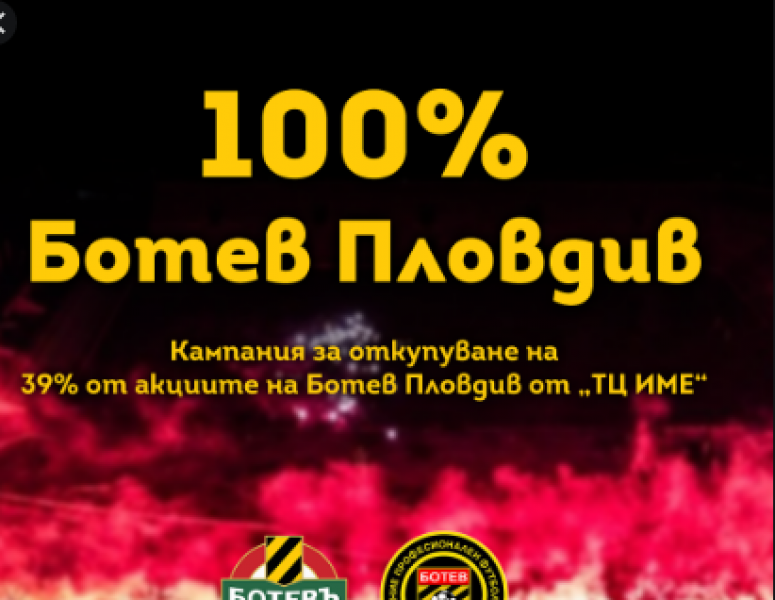 100% Ботев Пловдив! Събрани са 20% от средствата, кампанията продължава