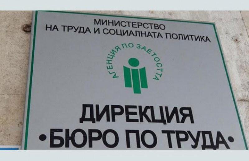 Важна информация за безработните лица в Перущица от бюрото по труда