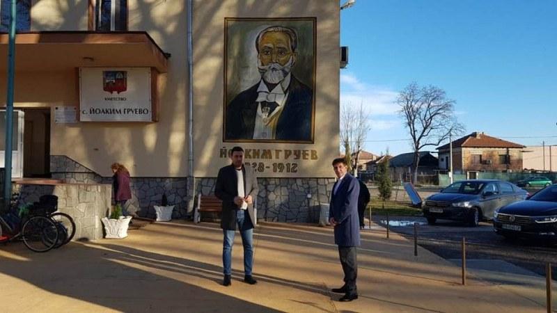 Последни довършителни работи по новия център на село Йоаким Груево,