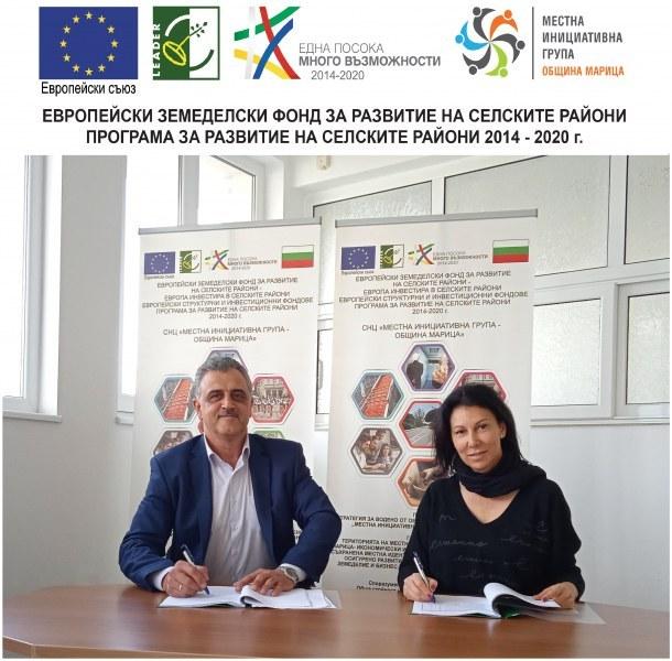 МИГ-Община Марица подписа първи договор за финансиране на проект за инвестиции в инфраструктура за отдих и туризъм