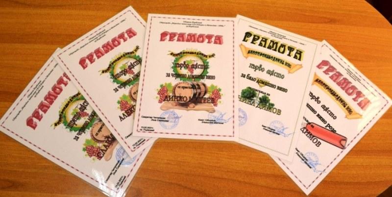 Най-добрите майстори на домашно вино в Първомайско спечелиха конкурс