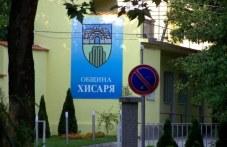 Община Хисаря с анкета за жителите: Вашето мнение е важно за подобряване на работата ни!
