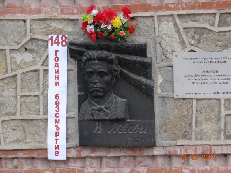 Съединение почете паметта на Васил Левски