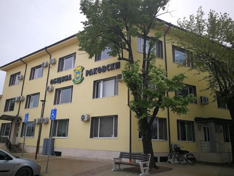 Търсят началник-отдел по строителство и общинска собственост в Раковски