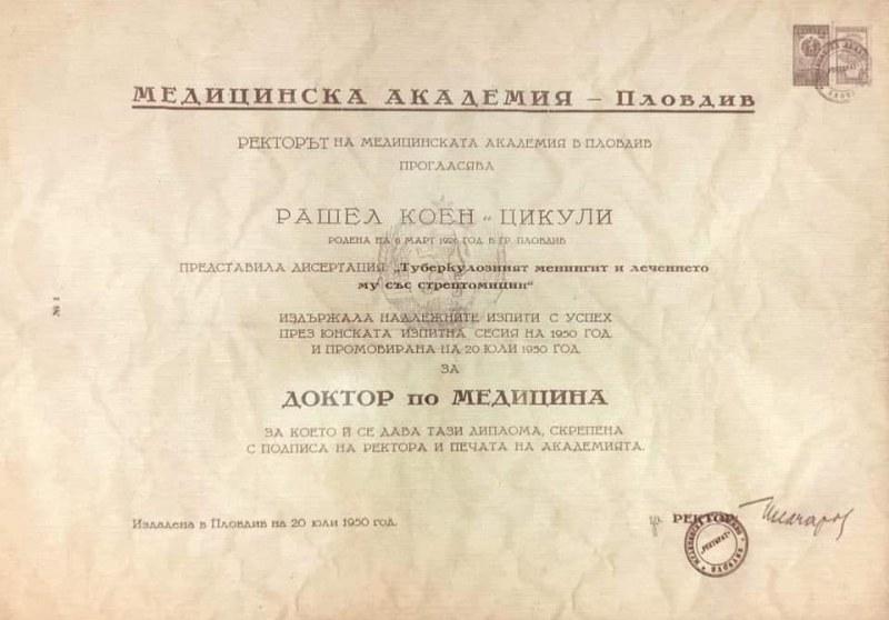 МУ пази дипломата на първия лекар в Пловдив - д-р Рашел Коен