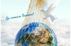 Наближава Денят на Земята, събития ще има в Пловдив, Карлово, Куклен, Крумово