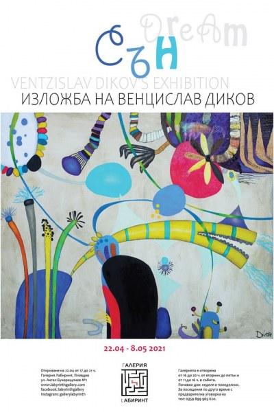 Картините на Венцислав Диков показват света на сънищата на изложба в Пловдив