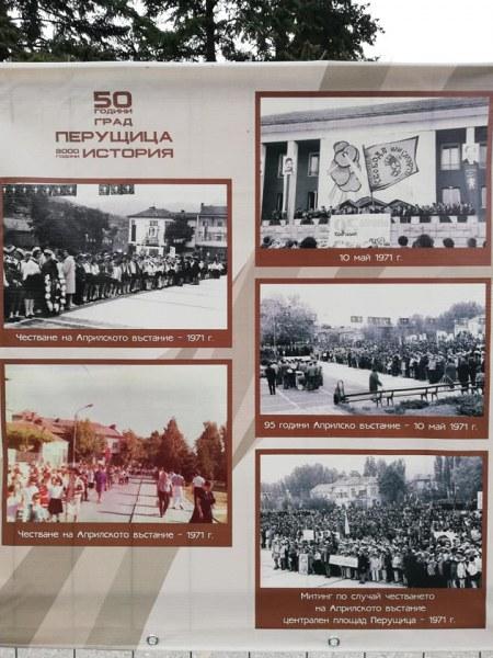 В Перущица: Изложба на открито припомня последните пет десетилетия от живота на града