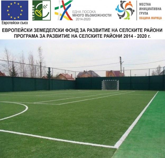 Нова спортна площадка в село Бенковски изграждат по проект чрез МИГ-Община Марица