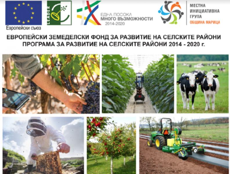 МИГ – ОБЩИНА МАРИЦА обявява прием на проектни предложения за инвестиции в земеделски стопанства