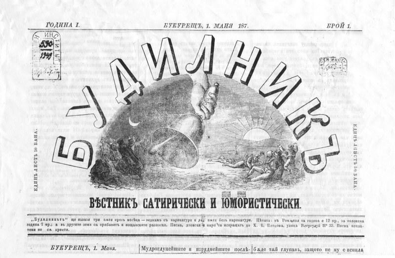 """На този ден: Излиза първият брой на вестник """"Будилник"""", издаван от Христо Ботев"""
