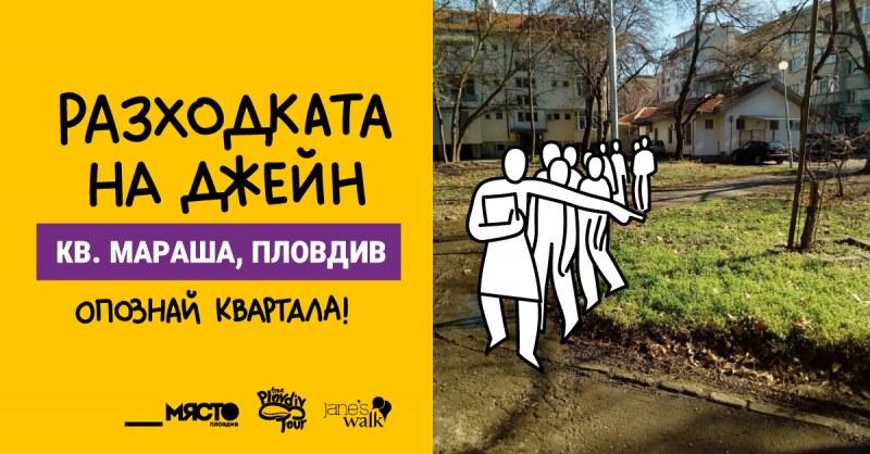 """""""Разходката на Джейн"""" набелязва зони в Пловдив, които се нуждаят от почистване"""