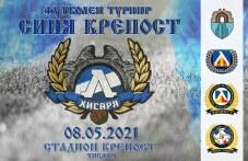 Наближава благотворителният левскарски турнир в Хисаря за създаване на паметник на Левски