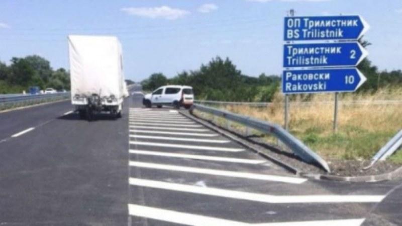 """Затвориха движението при пътен възел """"Трилистник"""" на магистралата"""