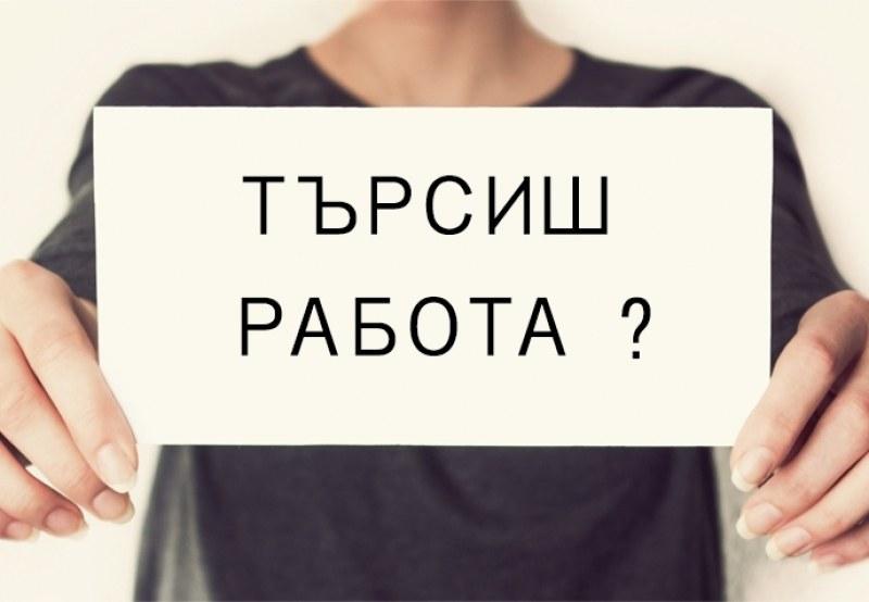"""Бюро """"Марица"""" обяви свободните работни места в момента"""