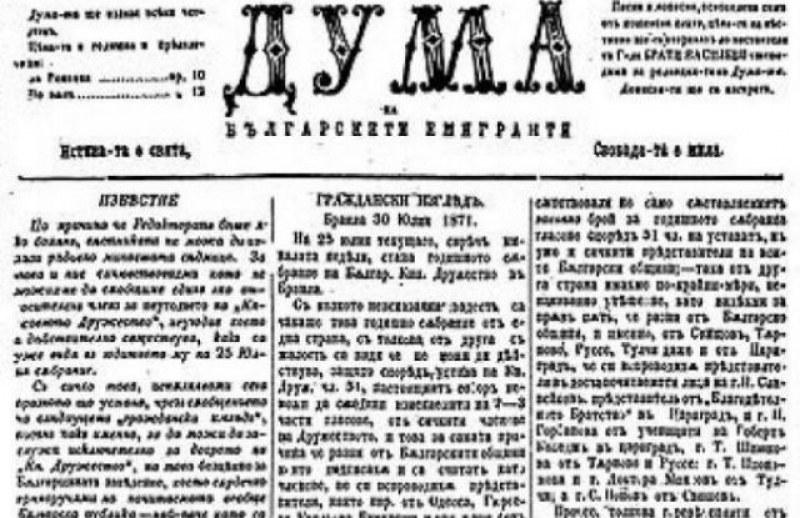 На този ден: Излиза първият вестник на Христо Ботев