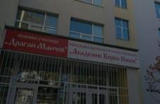 """ОУ """"Драган Манчов"""" напуска Математическата и отива в нова сграда"""