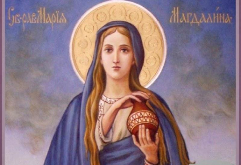 Църквата почита днес света равноапостолна Мария Магдалина