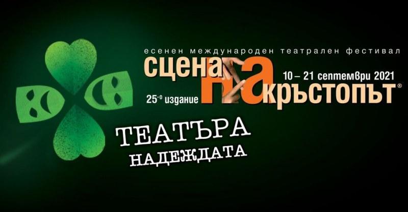 """""""Сцена на кръстопът"""" с нов директор, Ивана Папазова става лице на фестивала"""