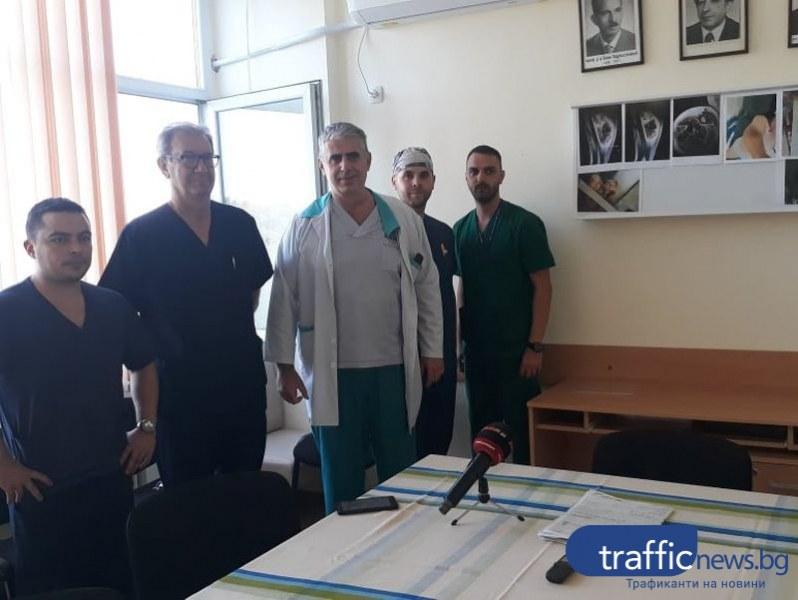 Единствено пловдивски лекари поеха риска да оперират опасен тумор