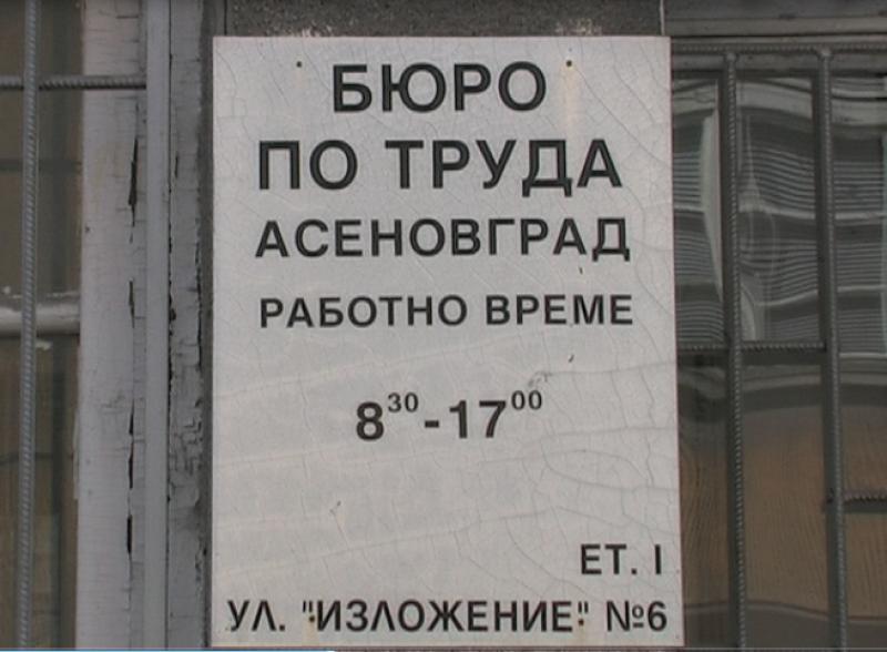 Работа в Асеновград - обявиха актуалните свободни места