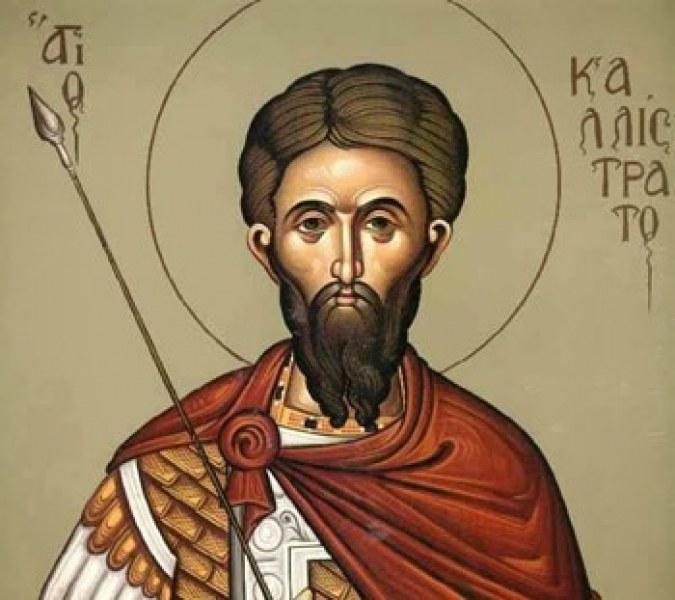 Църквата почита днес св. мъченик Калистрат и дружината му
