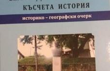 Излезе нова историческа книга за брезовското село Свежен